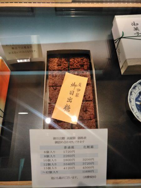 江戸時代から続く銘菓「御目出糖」
