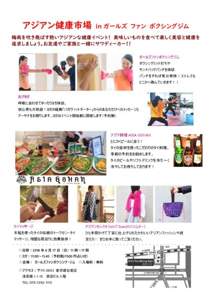 6月17日(日)アジアン健康市場 in ガールズ ファン ボクシングジム