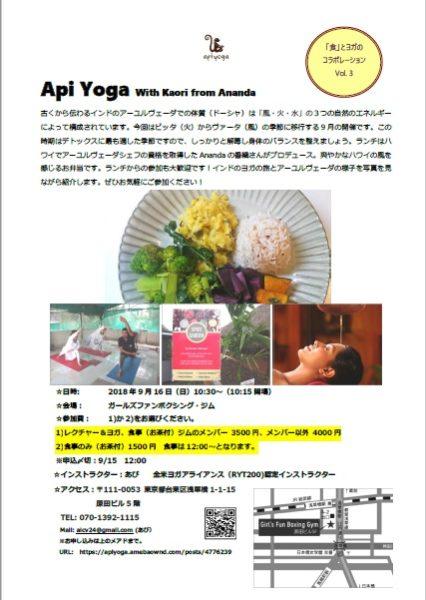 「食」とヨガのイベント第三弾!9月16日(日)に開催