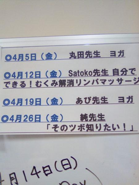 4月12日(金)は「むくみ撃退!自分でできるリンパマッサージ」