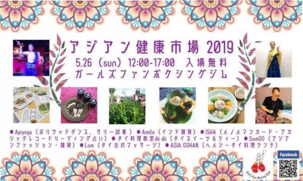 「アジアン健康市場2019」5月26日(日)開催