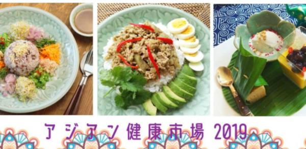 明日は「アジアン健康市場2019」開催!