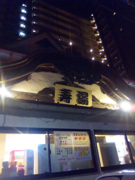 東上野の銭湯「寿湯」