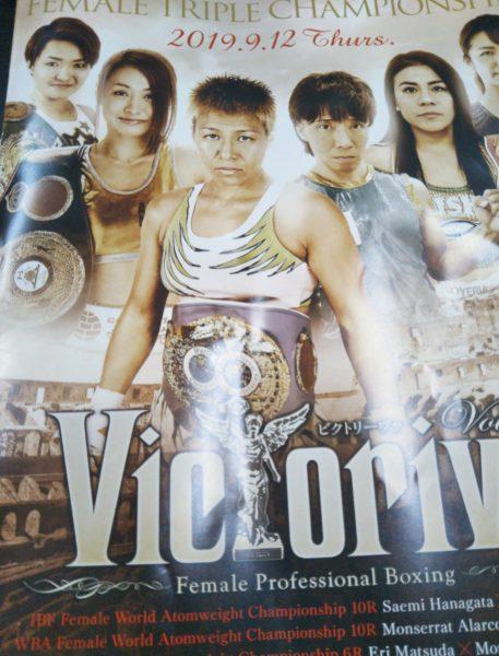 後楽園ホールのVictoriva(ビクトリーヴァ:女子ボクサーだけの興行)